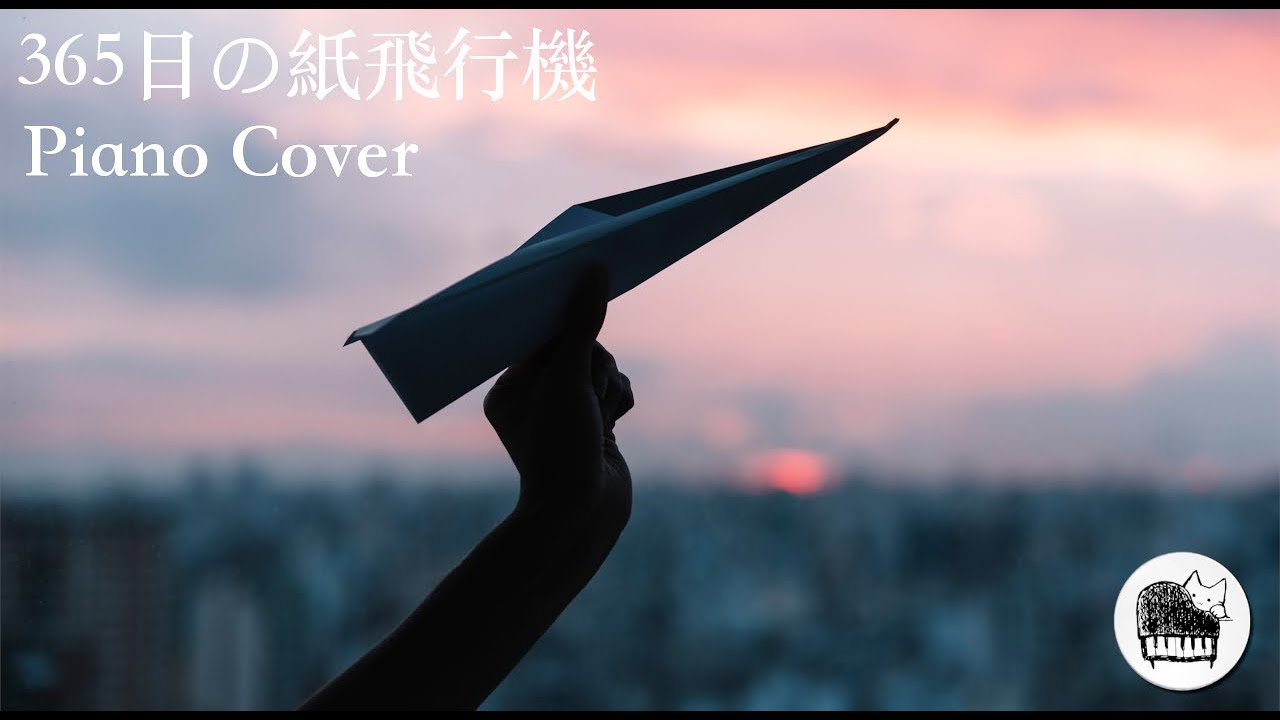 【立体音響】365日の紙飛行機 / AKB48:ピアノ弾いてみた Piano Cover