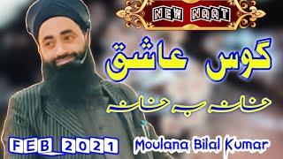 Download ● Ghous Aashiq | Kashmiri Naat Shareef | Moulana Bilal Kumar