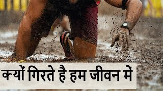 How to avoid problems in life? || hindi ||