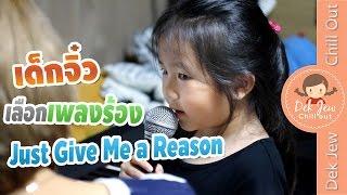 เด็กจิ๋วเลือกเพลงร้อง Just Give Me a Reason