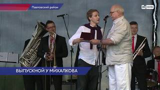 Выпускной в школе  Н. Михалкова