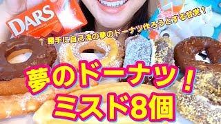 【ミスド】夢のドーナツ全種類と新商品2種アレンジドーナツ2種計8個食べる!自作夢のドーナツにもチャレンジ咀嚼音も含まれます【スイーツちゃんねるあんみつ】