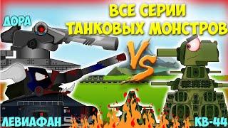 Все серии МОНСТРОВ:КВ-44,ЛЕВИАФАН,ДОРА.Мультики про танки.