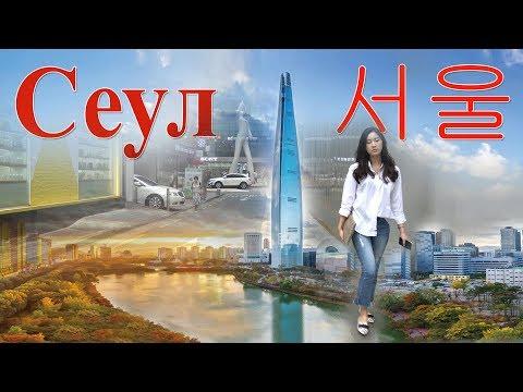 Сеул. Столица Южной Кореи. 4K