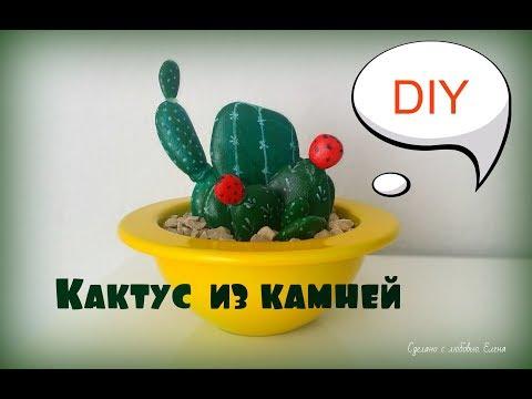 DIY Кактус из камней/Декор комнаты/ROOMDECOR/ Kakteen aus Steinen selber bemahlen/Cactus