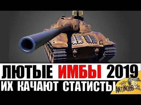 ЭТИ ИМБЫ КАЧАЮТ СТАТИСТЫ В 2019 в World of Tanks thumbnail