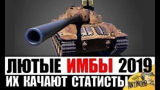 ЭТИ ИМБЫ КАЧАЮТ СТАТИСТЫ В 2019 в World of Tanks