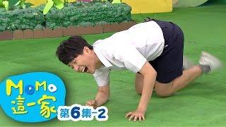 momo親子台 |【取笑他人】momo這一家 S1 _ EP06 - 2【官方HD完整版】第一季 第6集 - 2 thumbnail