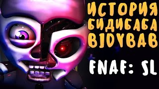 - ИСТОРИЯ БИДИБАБА BIDYBAB FNAF SISTER LOCATION