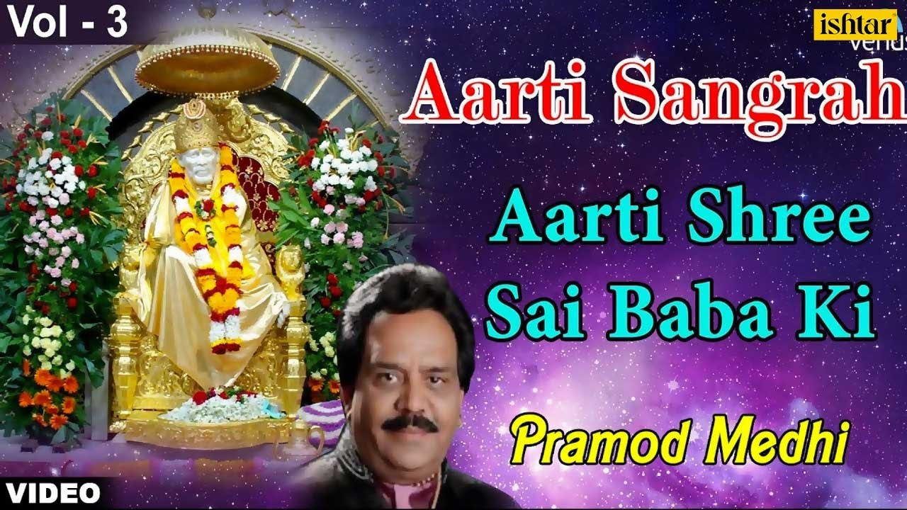 sai baba ki aarti full song download