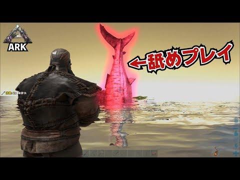 【ARK 実況】巨大サメに屈辱の舐めプされたんだが!?#11【Ark: Survival Evolved】