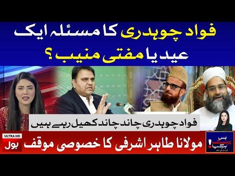 Maulana Tahir Ashrafi Slams Fawad Chaudhry