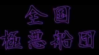 軍歌フル あゝ開陽丸 /岡史郎