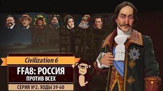Россия против всех в FFA8! Серия №2: А чего коням простаивать? (ходы 38-60). Civilization VI
