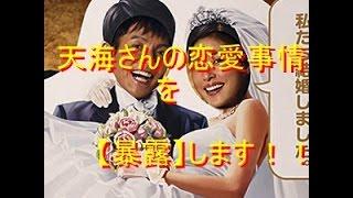【偽装の夫婦】主演の天海祐希さんの恋愛事情を【暴露】!!