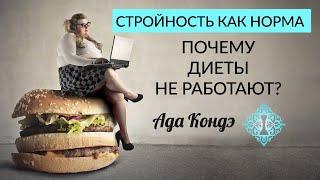 Стройность как норма_ Почему диета не помогает, или как похудеть навсегда?