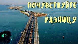 Крымский мост(18.07.2019) Где же золотой стык? Летим над мостом и смотрим
