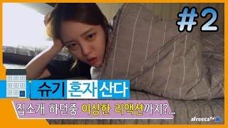이사한집 최초공개!! 이상한 리액션까지... #2 !!! 슈기♬ Mukbang