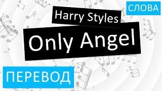 Harry Styles - Only Angel Перевод песни На русском Слова Текст