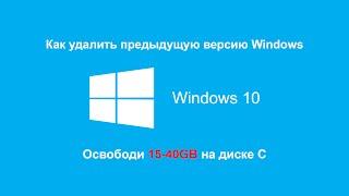как удалить предыдущую версию Windows (Windows.old)