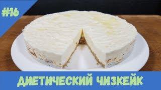 Диетический чизкейк FIN