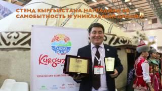 Стенд Кыргызстана признали самым самобытным на EMITT 2017(, 2017-02-10T06:48:12.000Z)