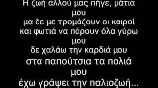 Γιατι εχω εσενα Αντώνης Ρέμος lyriks, stoixoi