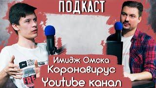 Роман Булов | имидж Омска, Чтобы ЗНАЛИ, заработок | ПОДКАСТ Омск Сцепление | 1 выпуск