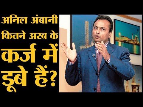 Anil Ambani की अगुवाई वाली Reliance कंपनी इन दिनों क्यों गोते खा रही है | The Lallantop