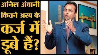 Anil Ambani की अगुवाई वाली Reliance कंपनी इन दिनों क्यों गोते खा रही है   The Lallantop