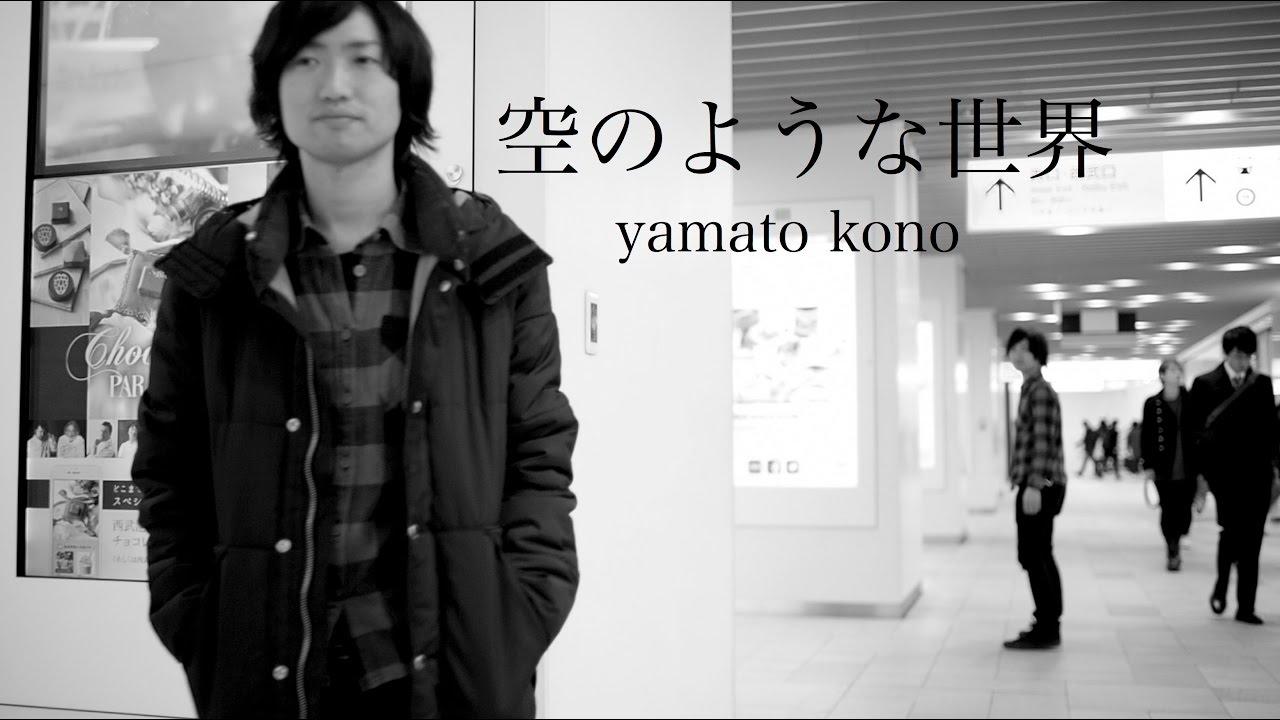 Yamato kono - 空のような世界 [Official Music Video]
