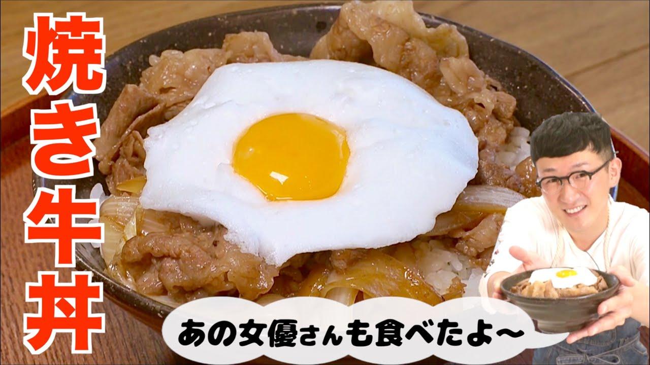 【トロふわ】焼き牛丼〈フライパンで超簡単♪〉