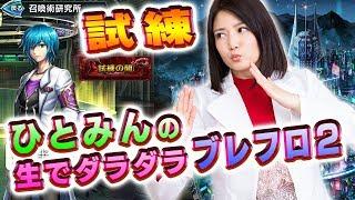 古崎瞳が生ライブでブレフロ2をダラダラ攻略していく番組です --------...
