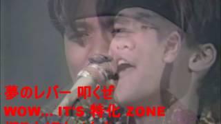 スロッカス替え歌、☆特化Zone! ジャニカスGrの中では一番カコイイ曲だと思うデ...
