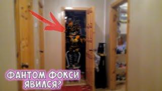 - Вызов Духов Фантом Фокси Phantom Foxy ОН ЯВЛЯЕТСЯ ПЕРЕДО МНОЙ