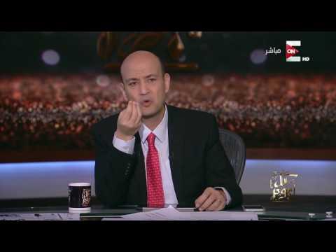 كل يوم - تعليق عمرو أديب على كلمة أمير قطر ومغادرة السيسي لمؤتمر القمة العربية