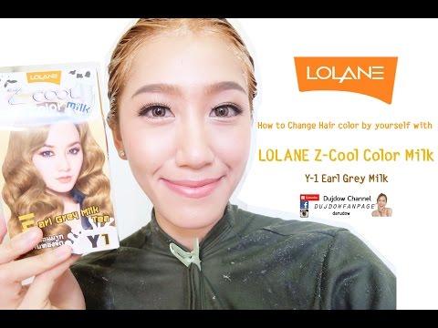 เปลี่ยนสีผมด้วยตัวเอง Lolane Z cool Color Milk สี Y-1 [Earl gray milk tea]