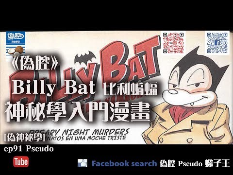 《偽腔》Billy Bat 比利蝙蝠 神秘學入門漫畫 蠍子王 ep91 Pseudo
