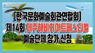 [지원사업] 한국문화예…