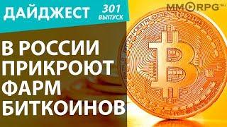 В России прикроют фарм биткоинов. Pokemon GO разработали в ФСБ. Новостной дайджест №301