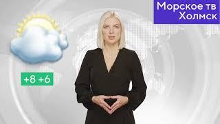 Прогноз погоды в городе Холмск на 12 апреля 2021 года