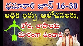 Dhanu Rasi Phalalu ( 2018 June 16 - 30 ) Gargeyam Rashifal | Sagittarius | Telugu Horoscope Weekly