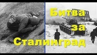 Сталинградская битва ...