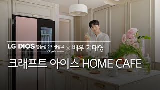 LG DIOS 얼음정수기냉장고 오브제컬렉션 X 배우 기…