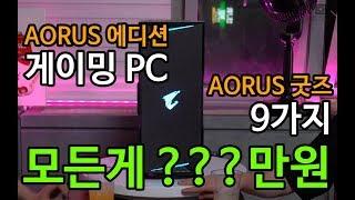 어로스에디션 PC를 사면 사은품이 9개?! 이 모든게 …