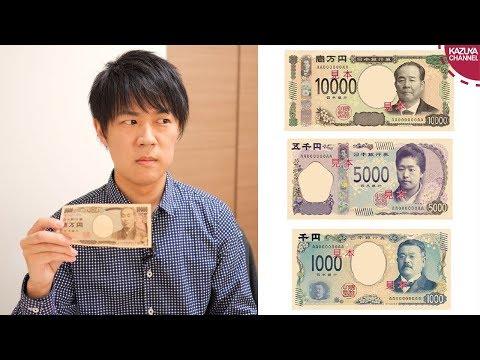 2019/04/10 新1万円札は渋沢栄一に決定で何故か怒り出すあの国