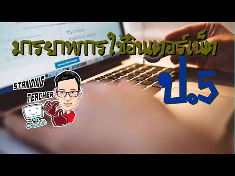 15 มารยาทในการติดต่อสื่อสารทางอินเตอร์เน็ต ป.5