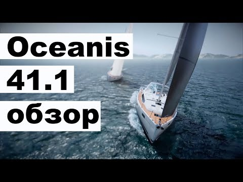 Beneteau Oceanis 41.1, обзор яхты   Cupiditas   Купидитас