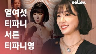 가수 티파니영 / 열여섯 티파니 서른 티파니영