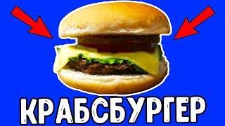 КРАБСБУРГЕР по рецепту Спанч Боба.Как приготовить бургер.Как сделать крабсбургер
